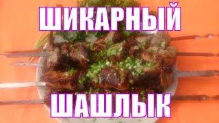 Вкусный шашлык из свиной шеи  Правильный рецепт