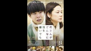 太賀&吉田羊:親子演じた映画「母さんがどんなに僕を嫌いでも」予告編...