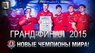 Варшава. Гранд-Финал 2015