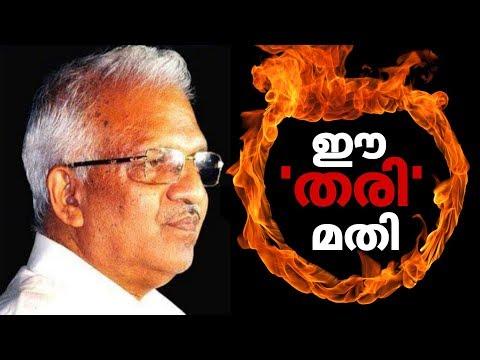 കനൽ ഒരു 'തരി' മതി ! | Express Kerala