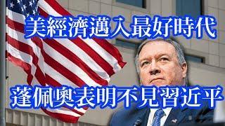 蓬佩奧表明不見🖐習近平🖐美經濟邁入最好時代😍2018_10_9 thumbnail