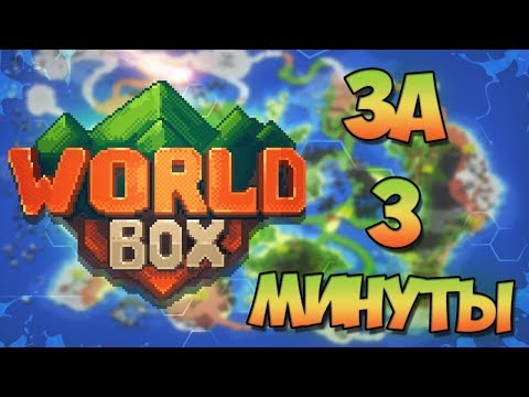 WorldBox за 3 минуты