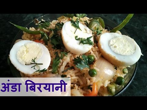 """""""अंडा"""" बिरयानी रेसिपी - Egg biryani recipe   How to make easy egg biryani"""