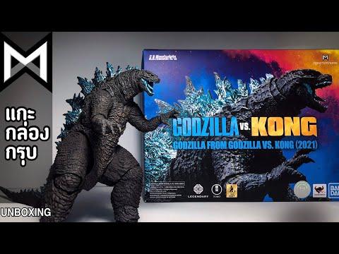 """แกะ กล่อง กรุบ : S.H.MonsterArts """" GODZILLA """" FROM GODZILLA VS. KONG (2021)"""