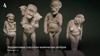 Как устроена греческая комедия. Из курса «Театр Древней Греции»