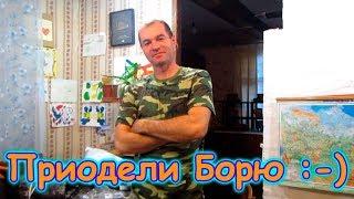 Одели Борю старшего из Ивтекс37. (11.18г.) Семья Бровченко.