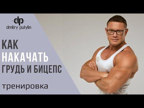 Как накачать грудь и бицепсы: учебное видео    Дмитрий Путылин, фитнес-блогер