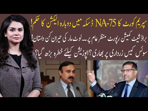 92 at 8 with Saadia Afzal on 92 News | Latest Pakistani Talk Show