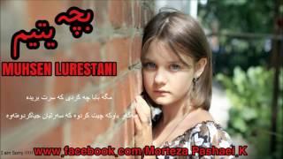 Mohsen Lorestani   Bache Yatim