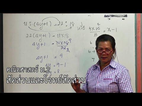 คณิตศาสตร์ ม.2 สัดส่วนและโจทย์สัดส่วน ครูเพ็ญศิริ ศรีสว่าง