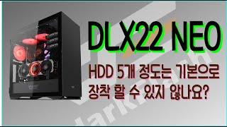 Darkflash DLX22 NEO / 확장성과 심플한…