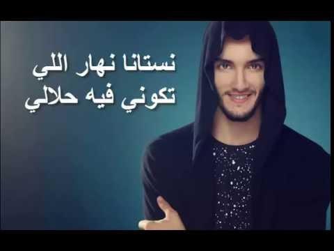 zouhair bahaoui -bghit wg3 ma 7assit-video clip offiel 2016
