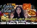 1000 Calorie Kerala Meal Plan l Reduce 5 Kgs In Weeks l തടി കുറയാൻ ഇനി പട്ടിണി കിടക്കേണ്ട