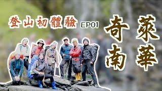 台灣百岳初體驗 | 從奇萊南華山開始 EP01 ft 成大山協