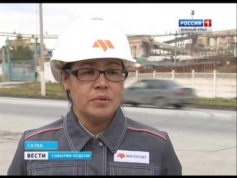 Завод по производству плавленого периклаза в Сатке