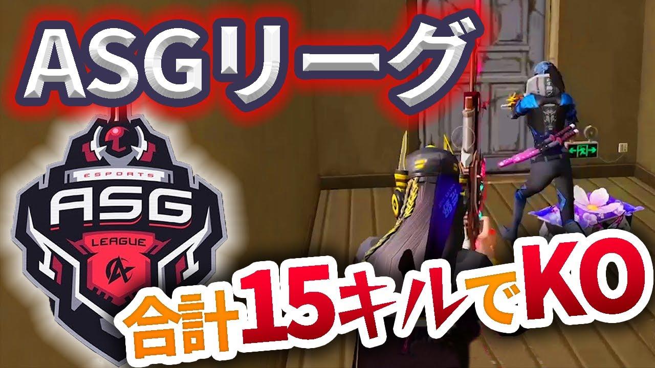 【荒野行動】ASGリーグ15キルKO!