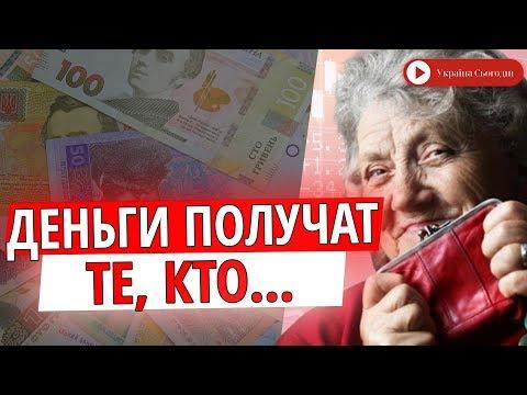Украинцев ждут еще две индексации пенсий в 2020 году!