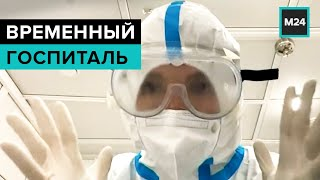 """""""Специальный репортаж"""": """"временный госпиталь"""" - Москва 24"""