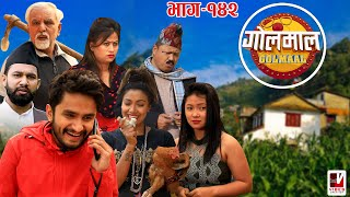 Golmaal | Episode-142 | Nepali Comedy Serial | 8 April 2021 | Nepali Comedy | Vibes Creation