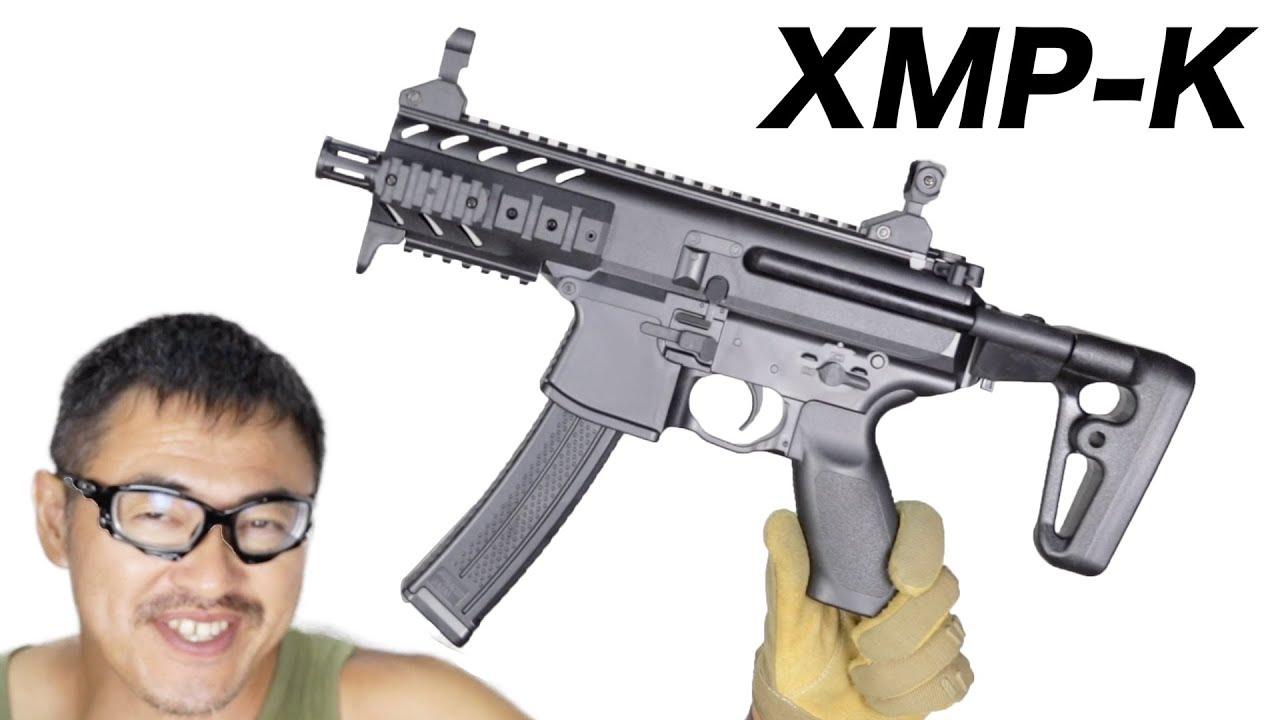 XMP-K 【SIG MPX-K】クラウン エアコキ 10禁 サブマシンガン エアガン マック堺 レビュー
