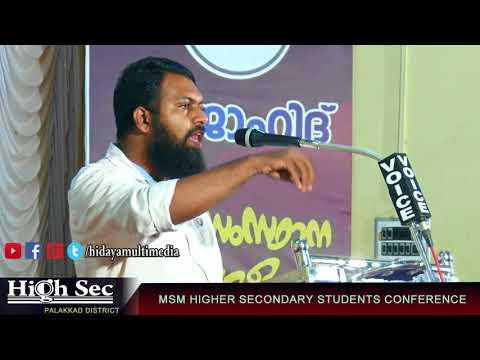 MSM Higher Secondary Students Conference   ചോദ്യോത്തരം   Adil Athvif Swalahi
