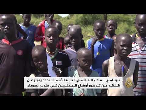أهالي جنوب السودان يعانون نقصا حادا في الغذاء  - نشر قبل 2 ساعة