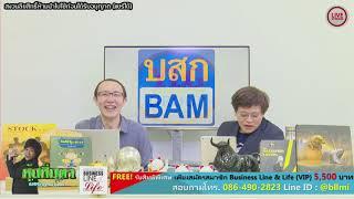 หุ้นทิ่มตา 10-01-62 on BL&L (Live Streaming)
