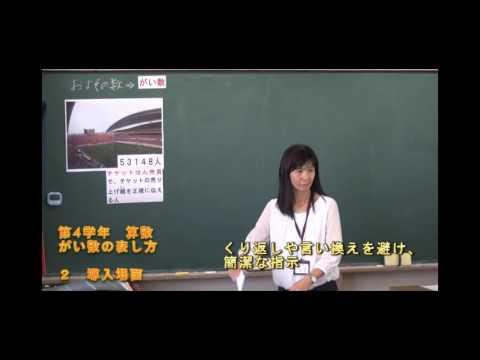 「授業の達人大公開」ダイジェスト版(針ヶ谷小学校)