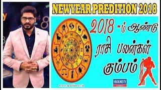 KUMBAM New Year Rasi Palan 2018 in Tamil |கும்பம் புத்தாண்டு ராசி பலன் 2018 | New year predictions