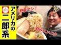 【大食い】アメリカの二郎系ラーメンをいただく!【UMENOYA/ロサンゼルス】