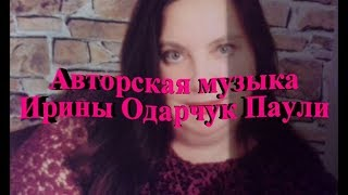 Untitled 720x57620 Фильм, музыка Ирины Одарчук Паули-Любовь и жизнь-исполняет автор