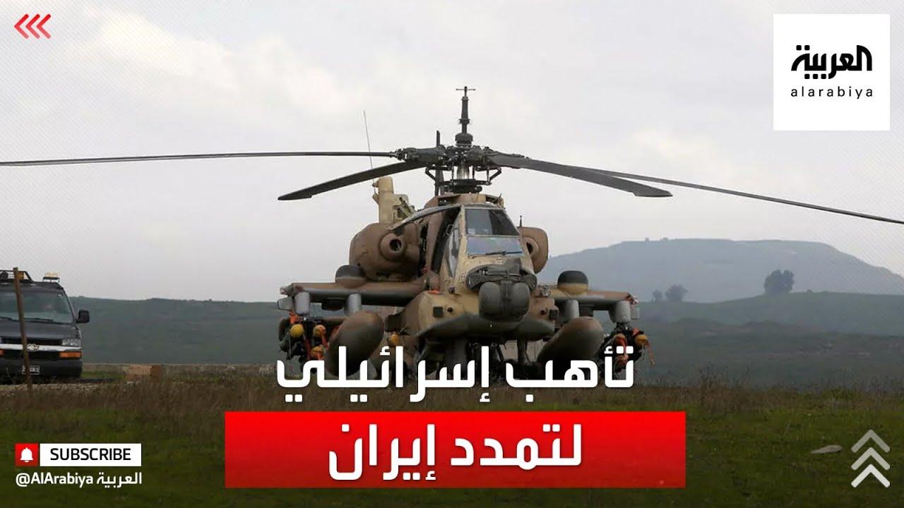 رويتزر: إسرائيل تصعد حربها الجوية لوقف بناء إيران لقواعد عسكرية قرب حدودها مع سوريا  - نشر قبل 19 دقيقة