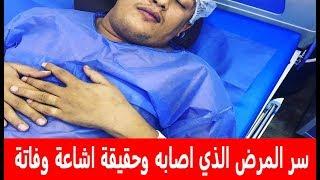 حقيقة وفاة حمو بيكا وما هو المرض الذي دخل بسببه المستشفى