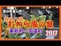 【散策物語】 越中八尾 おわら風の盆 2017 2日目 東新町~天満町
