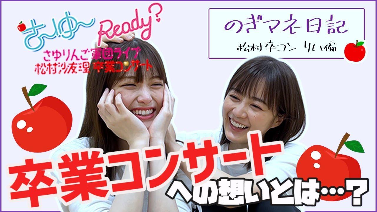 【のぎマネ日記】松村卒コンリハーサルに潜入!語られる松村の想いとは…?