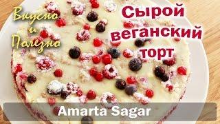 Торт веганский сыроедческий ∞ Ягодный десерт для сыроедов….