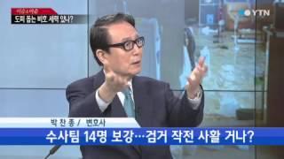 유병언 추적 '난항'...검찰, 검거팀 보강 [박찬종, 변호사] / YTN