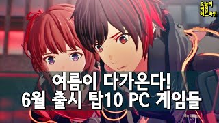 여름이 온다! 6월에 출시하는 탑 10 PC 게임 기대…