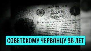 96 лет советскому червонцу