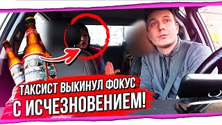 Таксист выкинул фокус с исчезновением. Женщины в шоке БТ43