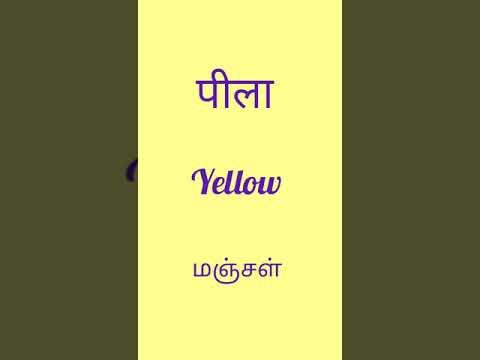 colors name in hindi to english and  tamil |part - 48 |#shorts |kalasankar