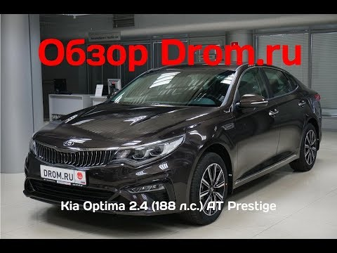 Kia Optima 2018 2.4 188 л.с. AT Prestige видеообзор