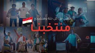 """شاهد كليب أغنية """"جايين من كل حتة"""" لتشجيع مصر في كأس العالم"""
