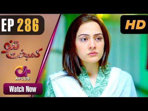 Kambakht Tanno - Episode 286 - Aplus Dramas