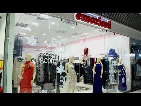Магазин итальянской одежды Emozioni