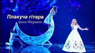 """Ірина Федишин  - Плакуча гітара (LIVE сольний концерт """"Білі троянди )"""