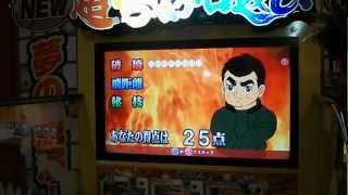 Japanese Flip Table Arcade Game