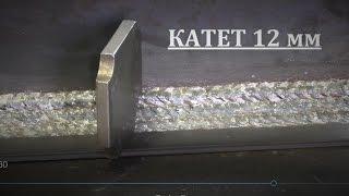 Сварка катет 12 мм полуавтоматом