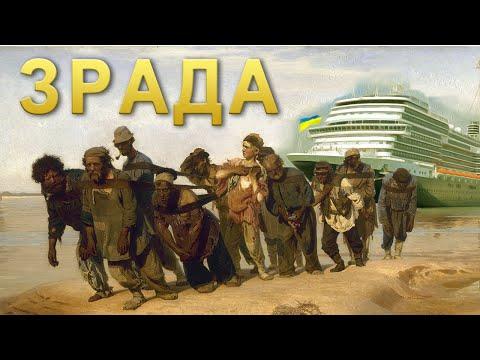 Крепостное право в Украине. Гимн Эпицентру переплюнул фильмы ужасов. Зрада ТВ.