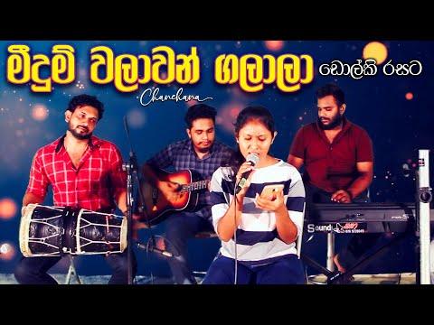 මීදුම්-වලාවන්-ගලාලා-ඩොල්කි-රසට-|-meedum-walawan-galala-|-chanchana-sewmini-|-dholki-style-cover